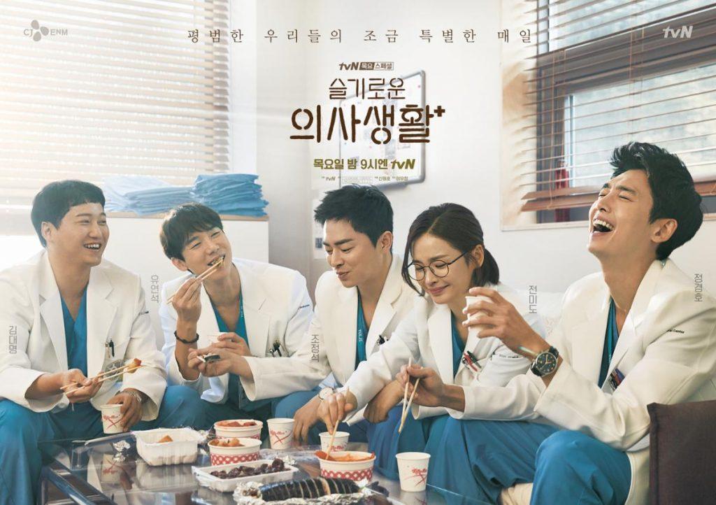 3. hospital playlist